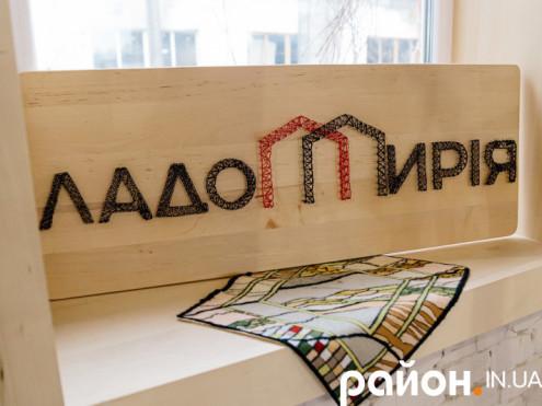 Логотип етнорезиденції «Ладомирія»