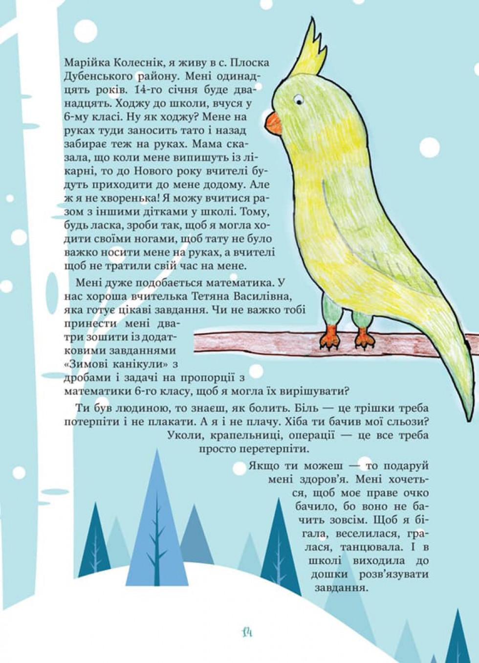 «Лист до Святого Миколая, який увійшов до книжечки